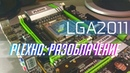 Что не так с этой - PLEXHD x79 turbo v 1.01 НОВАЯ Китай мать LGA2011