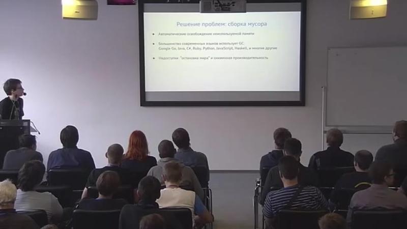 Язык Rust в контексте современного программирования - Никита Баксаляр