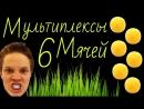 6 МЯЧЕЙ МУЛЬТИПЛЕКСЫ