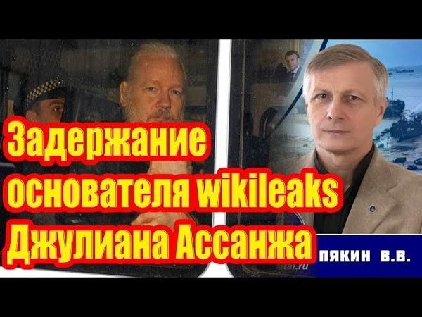 Задержание основателя wikileaks Джулиана Ассанжа(Julian Paul Assange) Пякин В.В. [Аналитика]