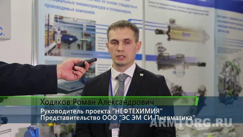 Компания SMC. Р. А. Ходяков. Интервью с выставки «Газ. Нефть. Технологии – 2018»
