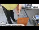 Как вязать арматуру/Супер приспособление - [school masterkladki] rfr dzpfnm fhvfnehe/cegth ghbcgjcj,ktybt - [school masterkladki