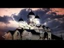 Mосква - Третий Рим. Фильм второй. Богоискание славянских народов