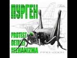 Пурген - Протест Деталей Механизма(full album)