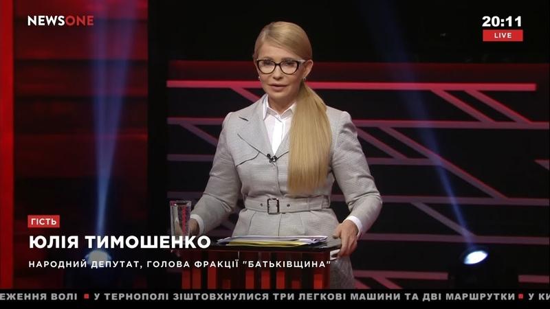 Юлия Тимошенко Новый курс развития нужен ли он Украине Украинский формат на NEWSONE 20 06 18
