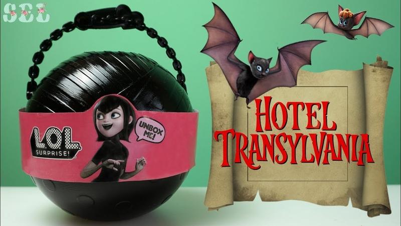 Монстры на Каникулах 3 Переделка Куклы ЛОЛ Своими Руками Custom LOL Surprise Hotel Transylvania 3