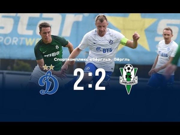 «Динамо» vs «Яблонец» (Чехия) - 2:2   Dynamo vs Jablonec   Highlights