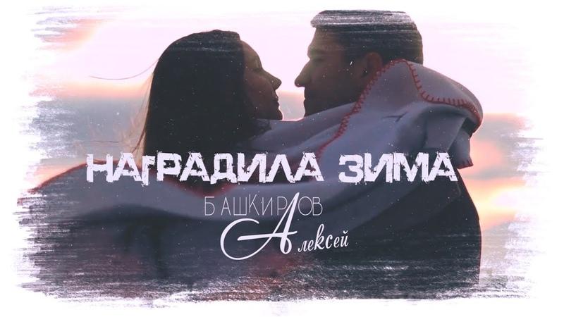 ★Алексей Башкиров★ Наградила Зима★