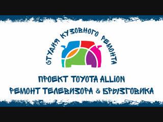 Кузовной ремонт Новосибирск. Toyota Allion. SKR154