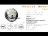 ENH-25-2-L-5 Энкодер штурвал 25 имп. Encoder hand wheel Autonics