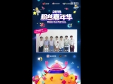 180814 粉丝嘉年华 weibo update