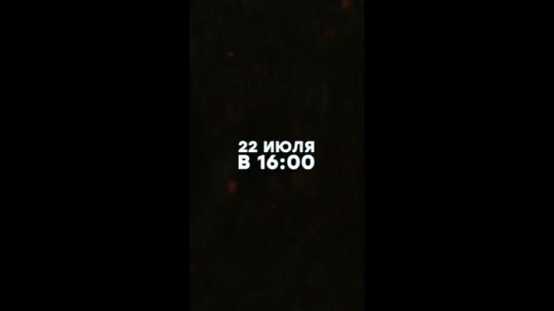 FLOW 22 июля. Промо видео.