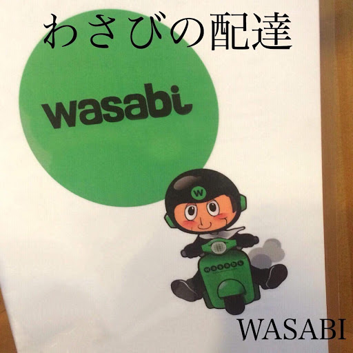Wasabi альбом Delivery of WASABI