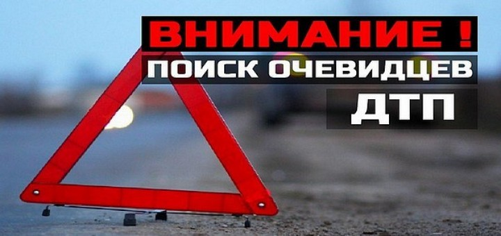 Отделение ГИБДД МО МВД России «Кимрский» разыскивает очевидцев ДТП