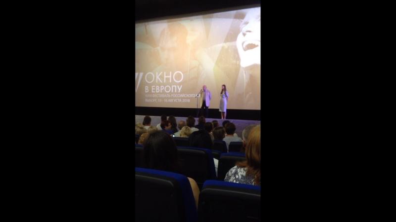 Закрытие кинофестиваля Окно в Еврлпу