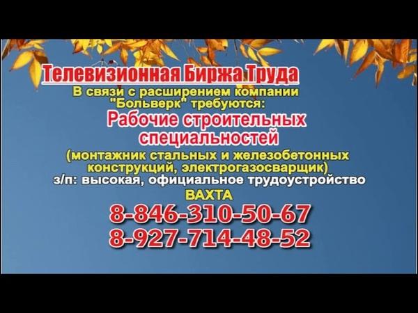 03-07 сентября_13.30_Работа в Саратове_Телевизионная Биржа Труда