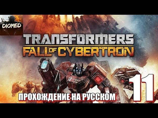 Глава 11 ПРЕДАТЕЛЬСТВО СТАРСКРИМА ▶ Прохождение Трансформеры Падение Кибертрона