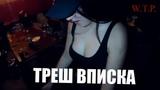 БЕЛАЯ ТРЕШ ВПИСКА W.T.P.