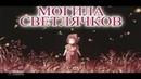 Могила светлячков (1988) | Русский трейлер HD | Hotaru no haka