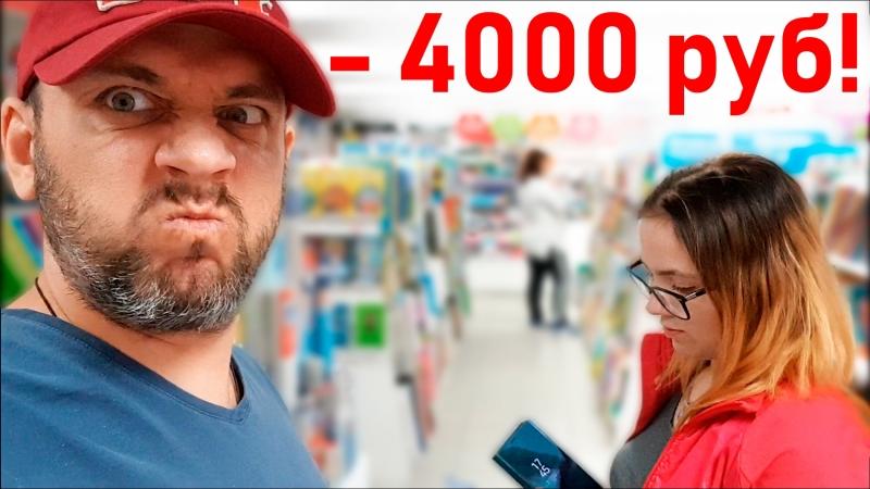 Один день от первого лица: Покупки к школе - канцелярия в Магазине Читай-город на 4000 рублей Семья в городе!