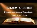 Читаем Апостол. 16 января 2019г. Второе послание к Тимофею. Глава 2, ст. 1–10