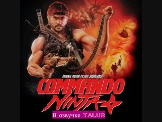 Commando ninja / ниндзя-коммандос фильм, озвучка talur [2018]