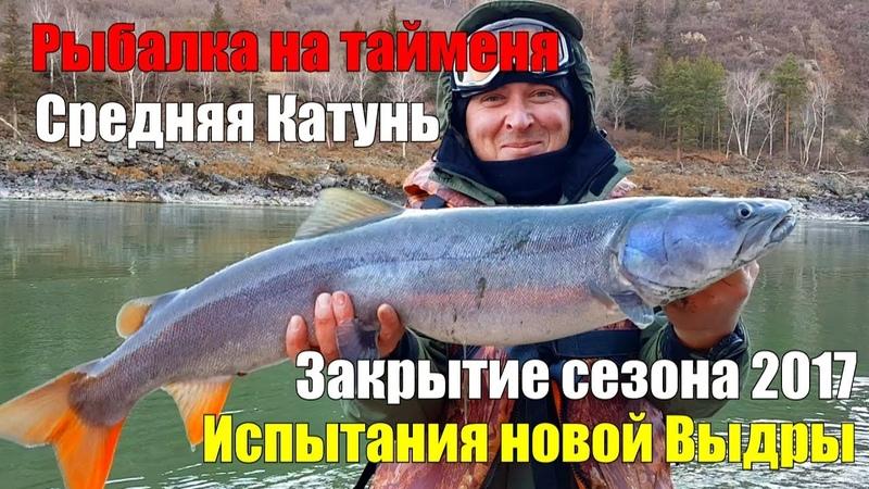 Рыбалка на тайменяАлтай, река КатуньИспытания новой лодки Выдра 430 и Выдра 600