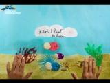 Алена Colourful reef Мультурок в Крокус Сити Океанариуме