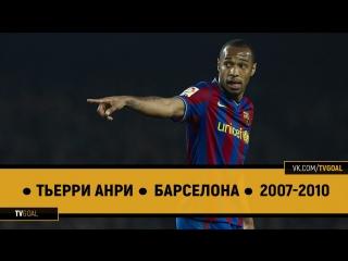 ● Тьерри Анри ● Барселона ● 2007-2010