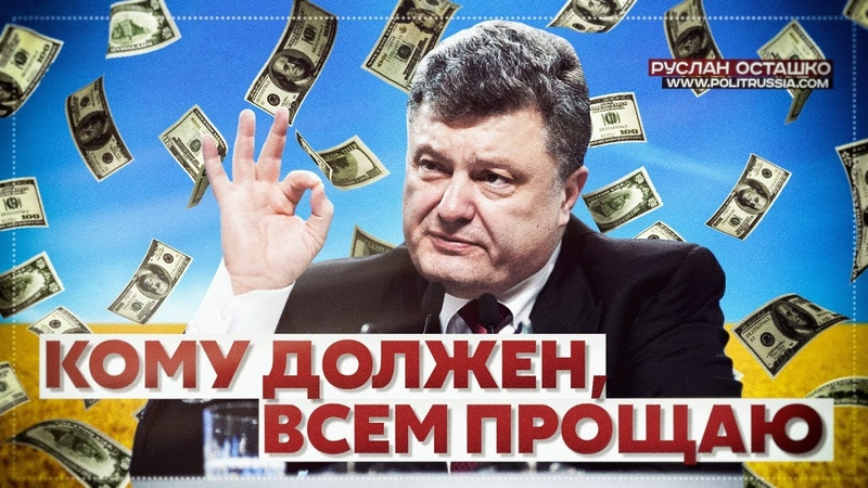 Украина узаконила национальную идею – «кому должен, всем прощаю» (Руслан Осташко)