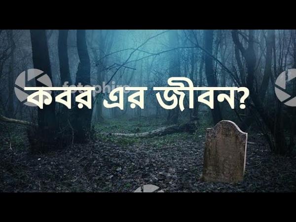 কবর জীবন এর শাস্তি (Kobor Jiboner Shasti ) Porbo- 1