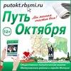 """Газета """"Путь Октября"""""""