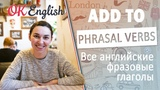 ADD TO - Английские фразовые глаголы All English phrasal verbs