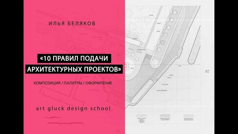10 Правил оформления архитектурной подачиArt Gluck design school