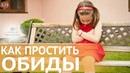 Как простить обиды и освободиться от груза прошлого Советы Наталии Правдиной для счастливой жизни