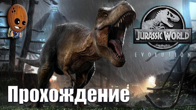 Jurassic World Evolution - Прохождение 7➤ Травоядный - не значит жертва. Трицератопс тащит!