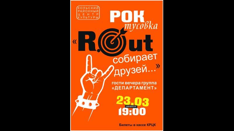 Рок Концерт 23.03.2019 Кольский РЦК