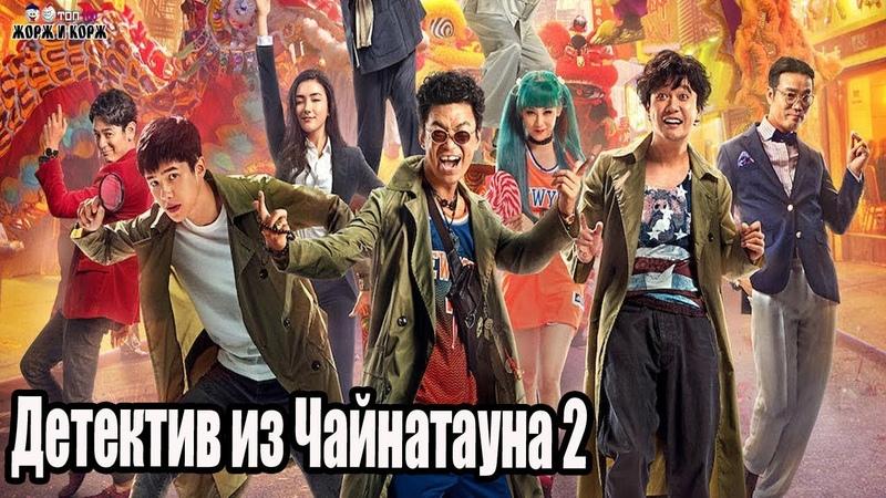 Детектив из Чайнатауна 2/Tang ren jie tan an 2(2018).Трейлер Топ 100