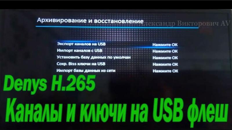 Denys H.265 - сохранение каналов и ключей на USB флеш