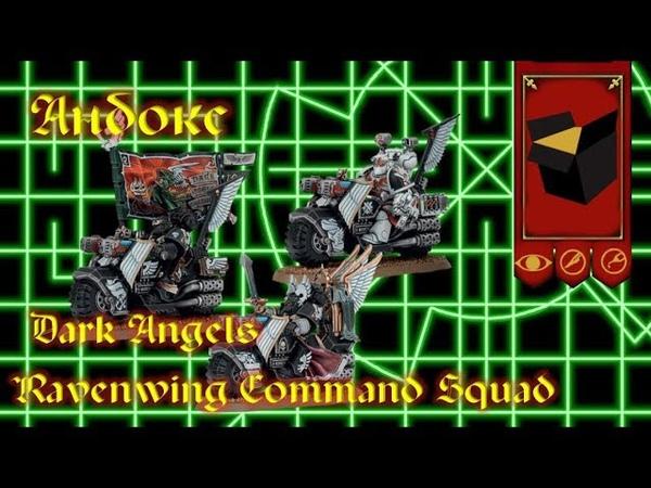 Мастерская Эпизод№44 Анбокс Dark Angels Ravenwing Command Squad
