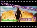 Люмьеровский бум Выпуск 11 КиноПаттерны Боевик Блокбастер