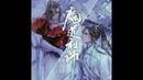 [ENG SUB] Mo Dao Zu Shi Audio Drama Episode 5 (Grandmaster of Demonic Cultivation)