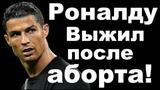 Криштиану Роналду