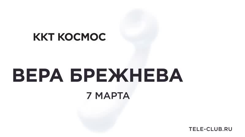 Вера Брежнева приглашение
