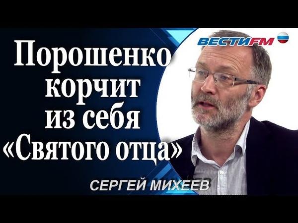 Сергей Михеев: Порошенко пытается использовать верующих в политической игре