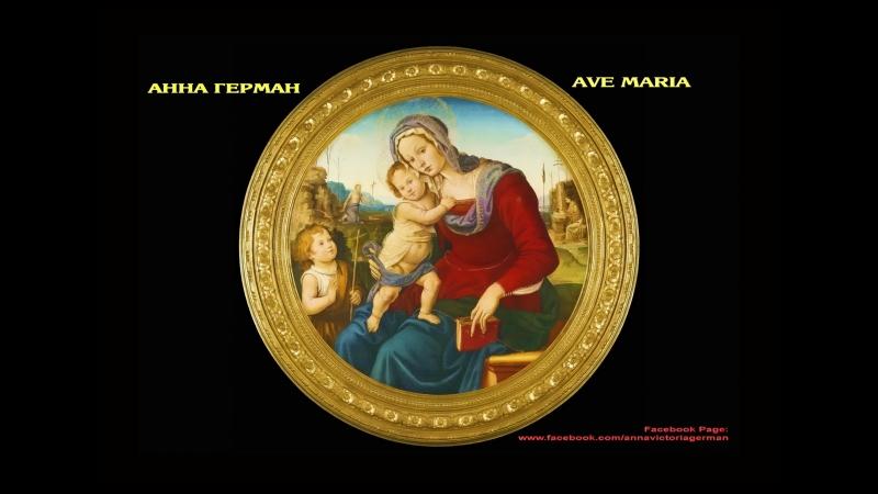 АННА ГЕРМАН | АВЕ МАРИЯ