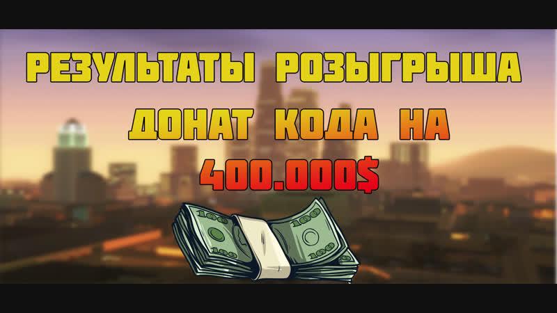 SAMP-RP ИТОГИ РОЗЫГРЫША 23.01.2019