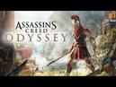ЗАПИСЬ СТРИМА ► Assassin's Creed Odyssey 1