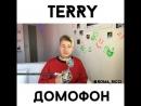 Terry - Домофон ( Cover by Рома Риччи )