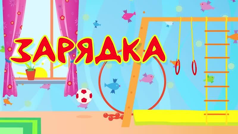 КУКУТИКИ - Зарядка - Песенка мультик для детей